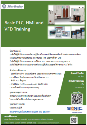 PLC and HMI training