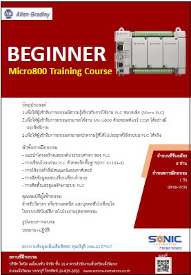 Micro PLC trainig
