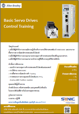 Servo Drives training