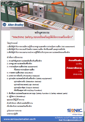 Machine safety training